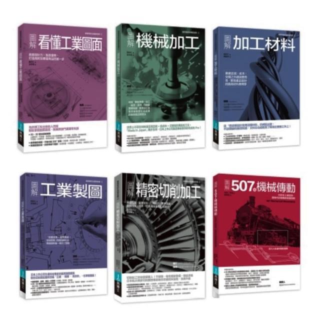 工業製造加工+圖面+材料+機構裝置套書(共六冊)