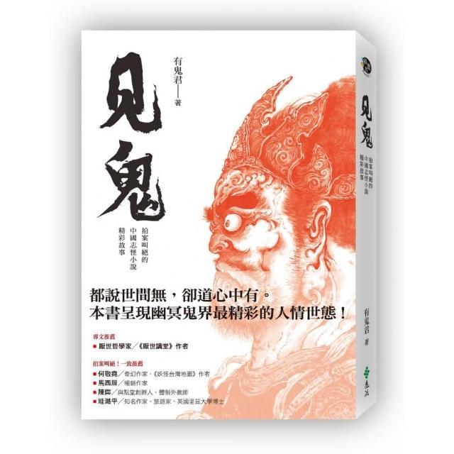 見鬼:拍案叫絕的中國志怪小說精彩故事