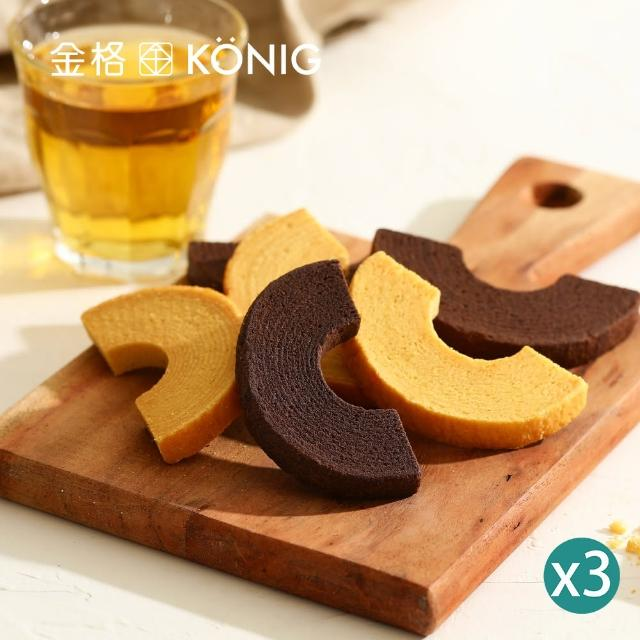 【金格食品】微笑年輪脆餅-三盒組(原味/巧克力)
