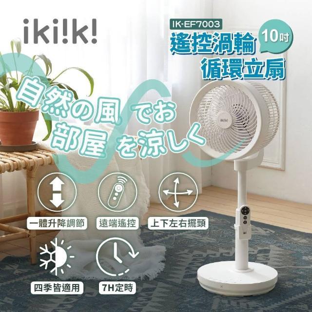 【ikiiki伊崎】10吋 遙控渦輪循環立扇(IK-EF7003)