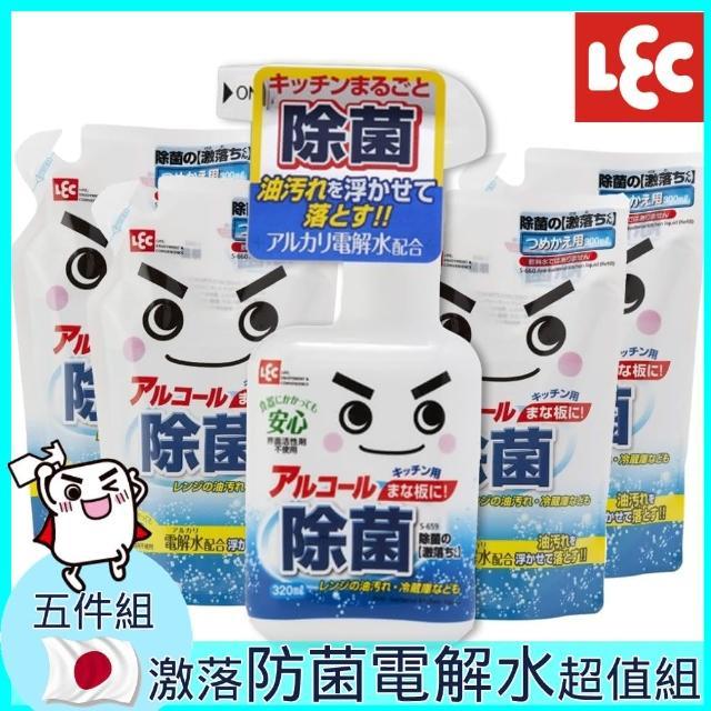 【LEC】激落防菌電解水超值五入組(日本最新型電解水抗菌劑320ml+300ml補充包X4)