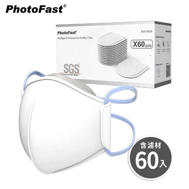 【Photofast】AM-9500 口罩型智慧行動空氣清淨機+60入濾材(內建電子空氣循環系統)