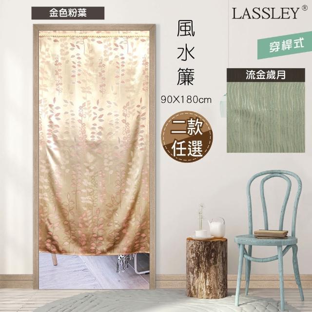 【LASSLEY】台製MIT風水簾-90x180cm(門簾 日式 和風 一片式 門帘 布簾 日系 台灣製造)