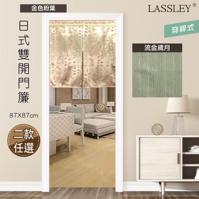 【LASSLEY】日式雙開門簾-87x87cm(門簾 日式 和風 雙開 中開 門帘 布簾 日系 台灣製造)