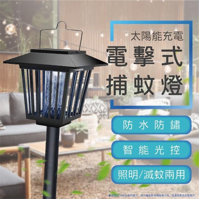 【☆居家新生活】太陽能充電滅蚊燈 電擊式草坪燈(可掛可插地)