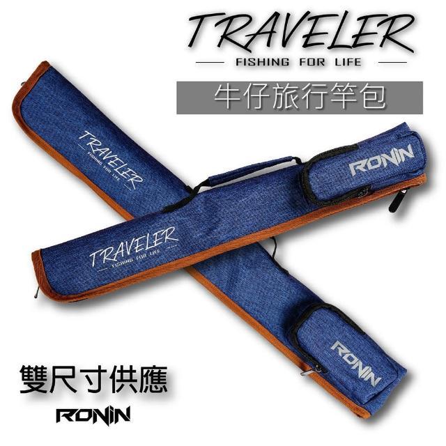 【RONIN 獵漁人】可背可提 隨身釣竿旅行包(70cm)