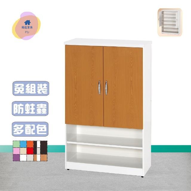 【飛迅家俱·Fly·】2.1尺雙門下開放塑鋼鞋櫃木紋色系