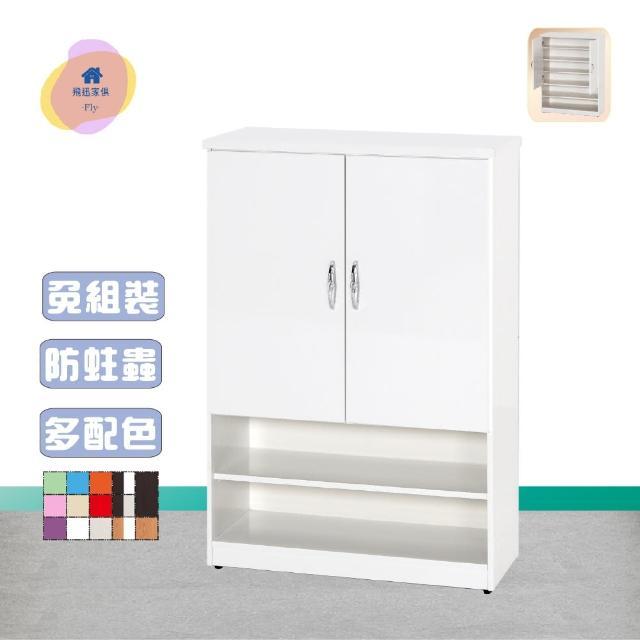 【飛迅家俱·Fly·】2.1尺雙門下開放塑鋼鞋櫃(可水洗)