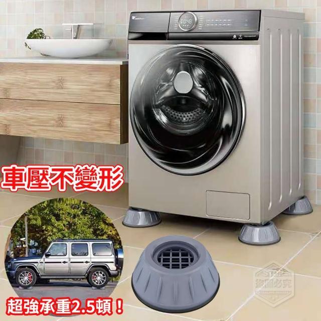 【你會買】洗衣機減震防潮增高墊組8入組x2組(共16入 減震 增高 架高 防潮 防滑)