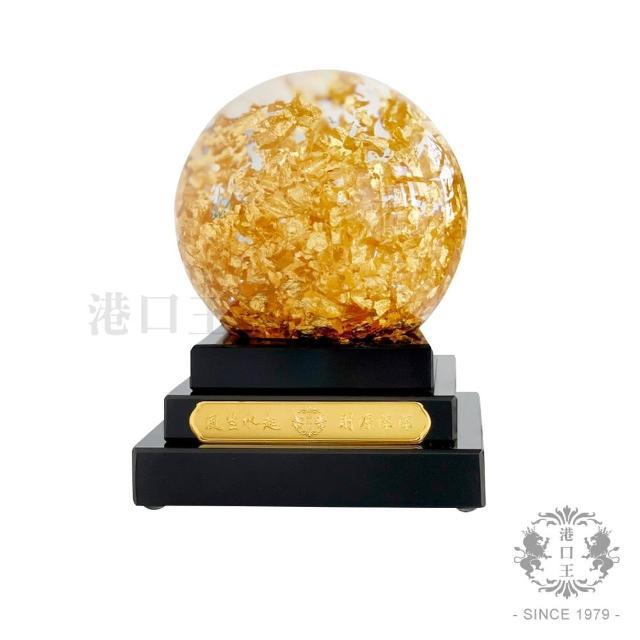 【港口王】金箔水晶球(工藝擺件 招財迎福)