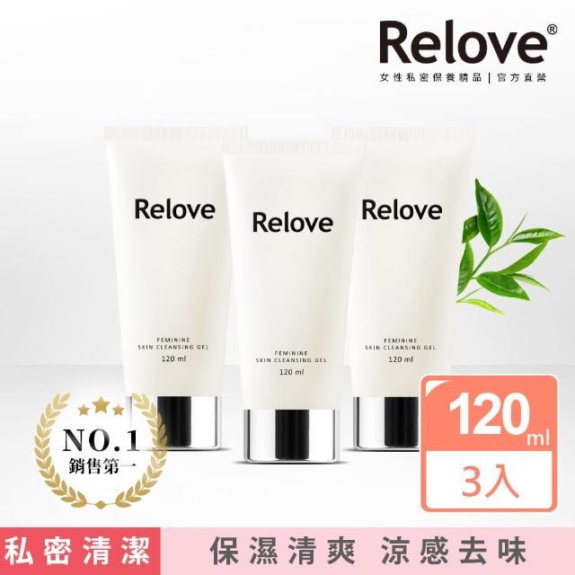 【Relove★618限定】私密肌胺基酸潔淨最優惠套組(120mlX3)