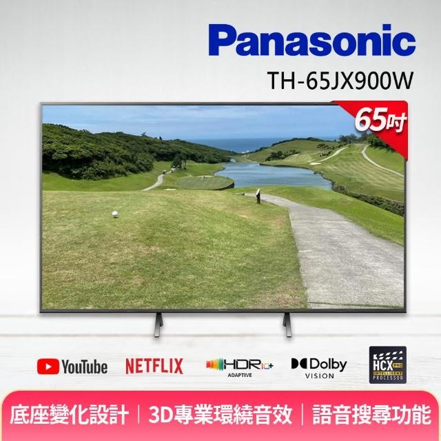 【Panasonic 國際牌】65型4K UHD Androud 10.0連網液晶顯示器+視訊盒(TH-65JX900W)