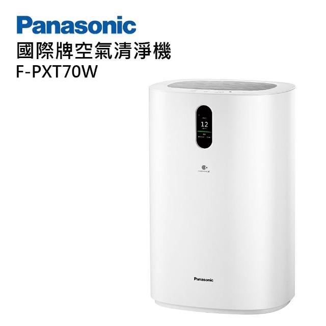 【Panasonic 國際牌】nanoe X 15坪空氣清淨機(F-PXT70W)