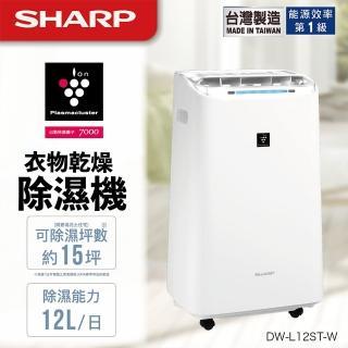 【SHARP 夏普】自動除菌離子除濕機(DW-L12ST-W)