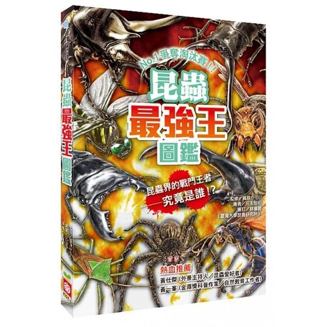 昆蟲最強王圖鑑(新版)