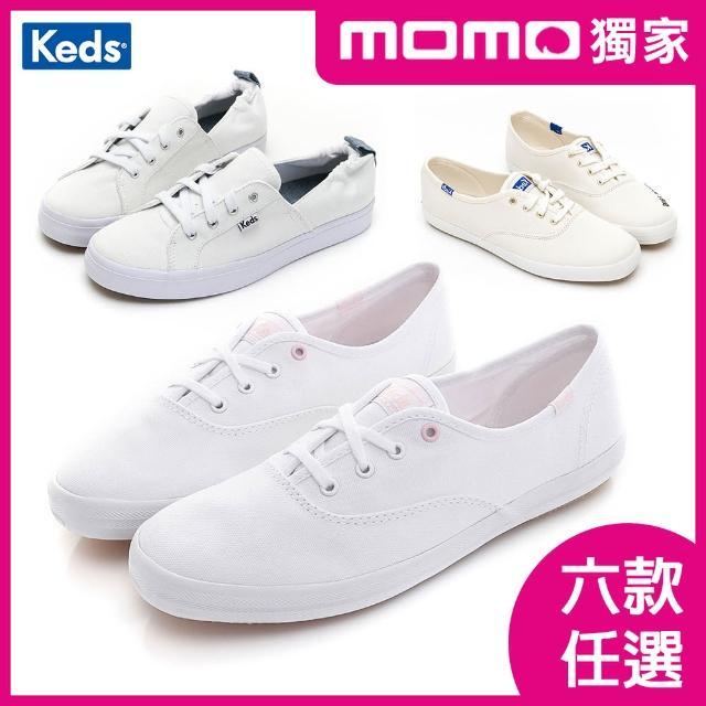 【Keds】618必敗CHAMPION 最強經典小白鞋+贈品(六款任選)