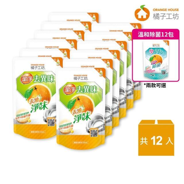 【Orange house 橘子工坊】碗盤洗滌液洗碗精補充包12入/箱(深層淨味/溫和低敏/高效速淨 三款可選)