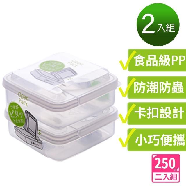 【良居生活】2入組-日本NAKAYA 扁形翻蓋式保鮮盒 冰箱食物收納盒廚房塑料密封盒(日本製250ml)