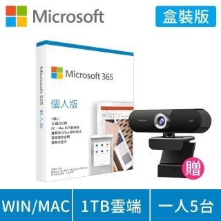 【遠端網路攝影機組】Microsoft 365 個人版中文盒裝(拆封後無法退換貨)