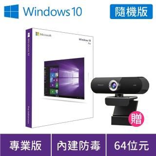 【遠端網路攝影機組】Windows PRO 10 64 Bit 中文隨機版(Win 10 Pro)