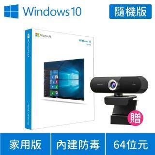 【遠端網路攝影機組】Windows Home 10 64Bit 中文隨機版(Win 10)