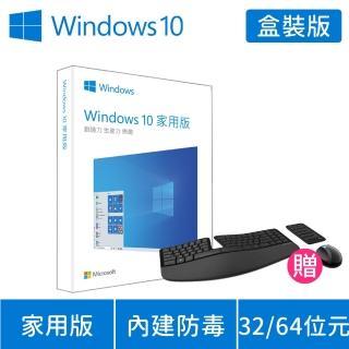 【人體工學鍵鼠組】Microsoft 微軟 Windows HOME 10家用版(中文盒裝版 購買後無法退換貨)