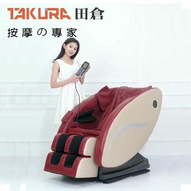 【TAKURA】深捏舒壓按摩椅