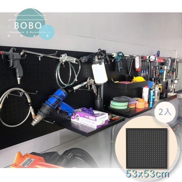【撥撥的架子】台灣製造洗車工具砂輪機洞洞板隔板置物架 電鑽收納架子洞洞板工具牆(53x53cm黑砂-2片組)