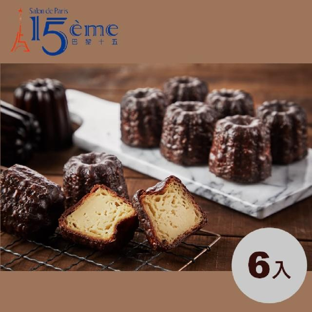 【大成】巴黎十五︱可麗露禮盒︱Canel☆(50g/個)6入(防疫 冷凍食品 點心 甜點 15☆me p☆tisserie)