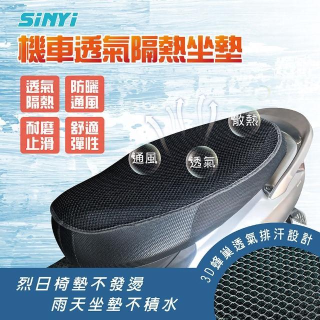 【SINYI】機車透氣隔熱坐墊(防曬 防水 座墊 機車墊 椅墊套)