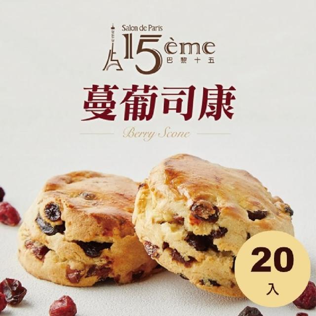 【大成】巴黎十五︱蔓葡司康︱Scone(90g/個)*20入(防疫 冷凍食品 吐司 麵包 甜點 15☆me p☆tisserie)