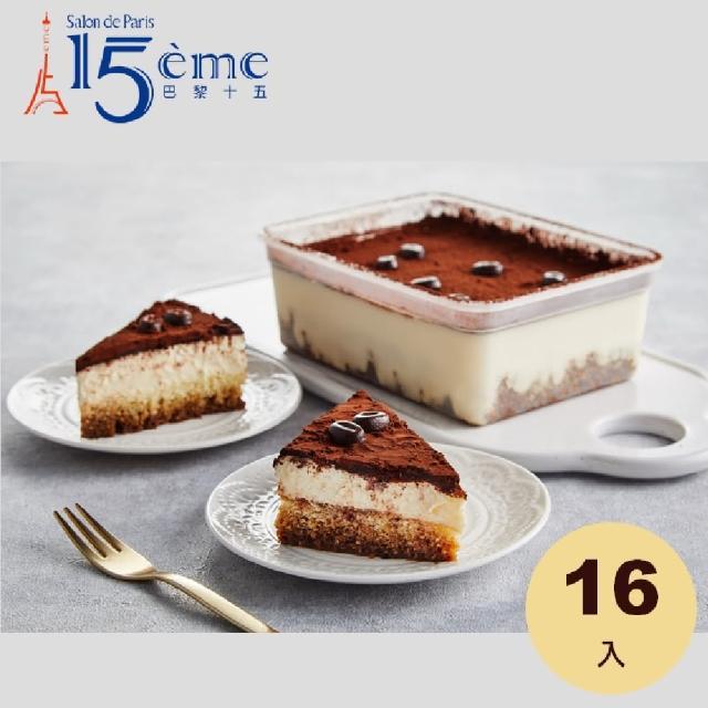 【大成】巴黎十五︱提拉米蘇︱Tiramisu(340g/盒)16入(防疫 冷凍食品 點心 甜點 15☆me p☆tisserie)