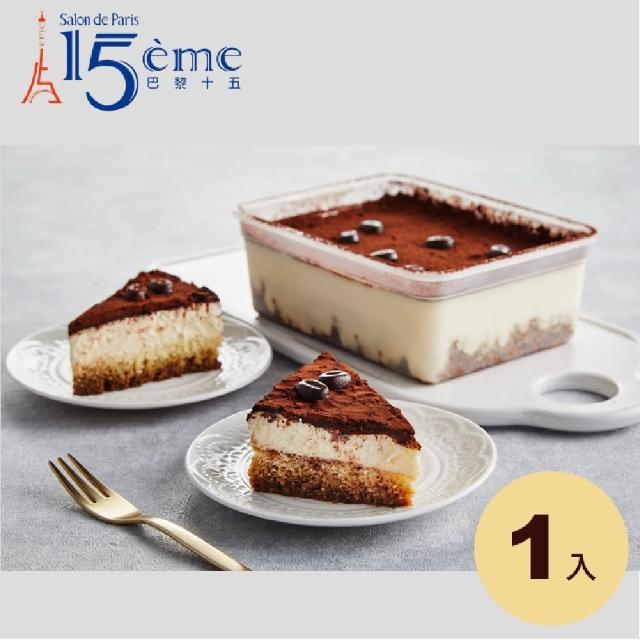 【大成】巴黎十五︱提拉米蘇︱Tiramisu(340g/盒)單盒入(防疫 冷凍食品 點心 甜點 15☆me p☆tisserie)