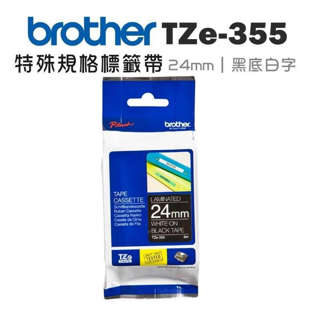 【brother】TZe-355 特殊規格標籤帶(24mm 黑底白字)