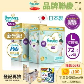 【幫寶適】一級幫 拉拉褲/褲型尿布 L 72片x2箱_日本原裝