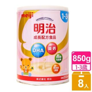 【2021新升級】Meiji明治1-3歲成長配方奶粉850gx8罐