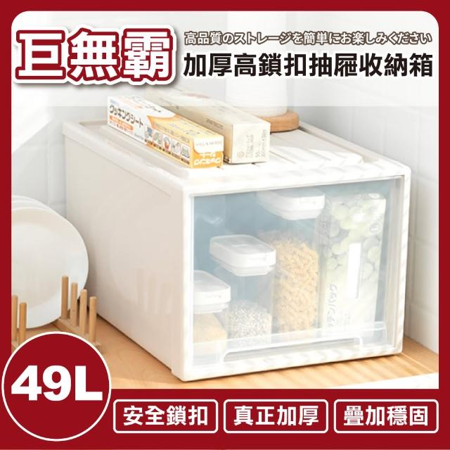 【ONE HOUSE】47款-加厚 加高 鎖扣抽屜收納箱-49L