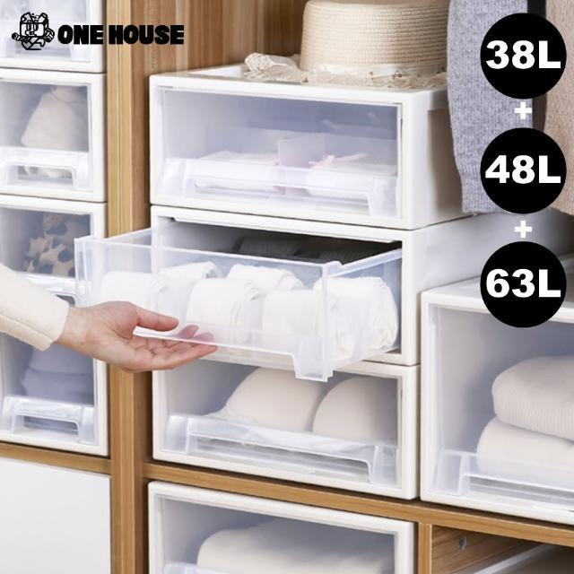 【ONE HOUSE】47款-加厚 加寬 鎖扣抽屜收納箱-38L+48L+63L