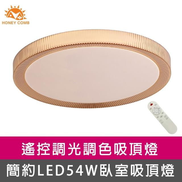【Honey Comb】LED54W遙控調光調色臥室吸頂燈(V3898)