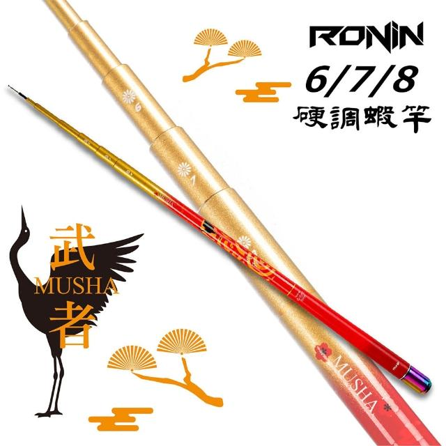 【RONIN 獵漁人】武者 6/7/8 硬調蝦竿(長短鉤天秤皆可玩)