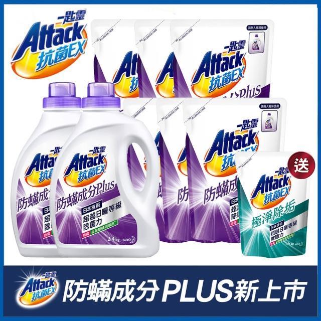 【一匙靈】ATTACK 抗菌EX防蹣成分PLUS洗衣精2+6件組 2.4kgX2瓶+1.5kgX6包(贈極淨除垢洗衣精補充包1.5kgX1)