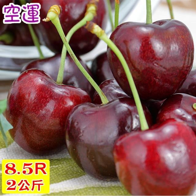 【愛蜜果】空運美國華盛頓西北櫻桃禮盒8.5R(約2公斤/盒)
