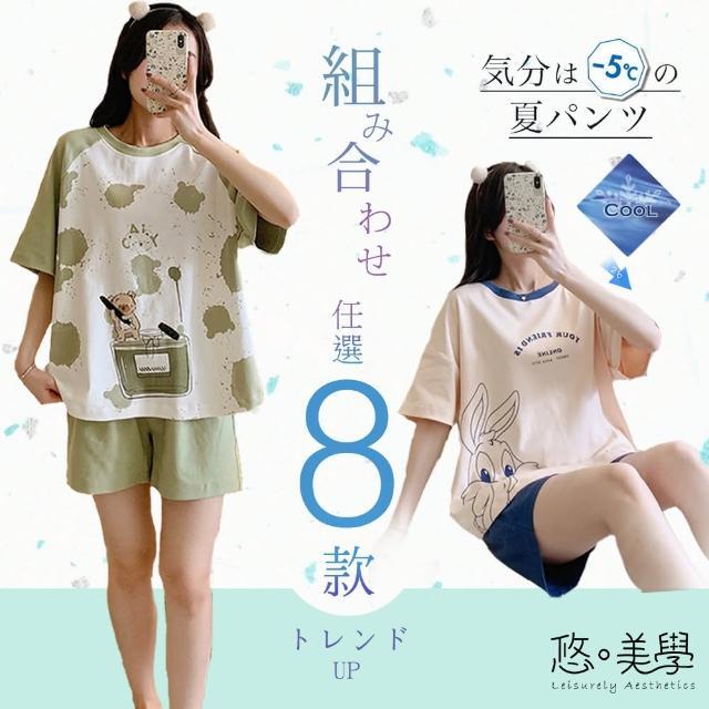 【悠.美學】日系精梳棉居家圓領舒適造型套裝-8款任選2件組-特(M-2XL)