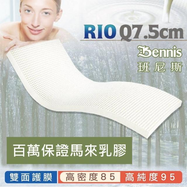 【班尼斯】單人加大3.5x6.2尺x7.5cm頂級百萬保證馬來西亞天然乳膠床墊-雙面護膜(雙面護膜乳膠床墊)