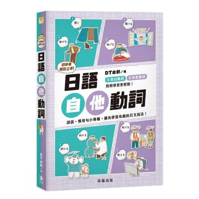 初學者輕鬆上手 日語自他動詞