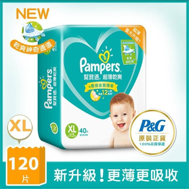 VIP限定【幫寶適】超薄乾爽 嬰兒紙尿褲 XL 40片 x3包