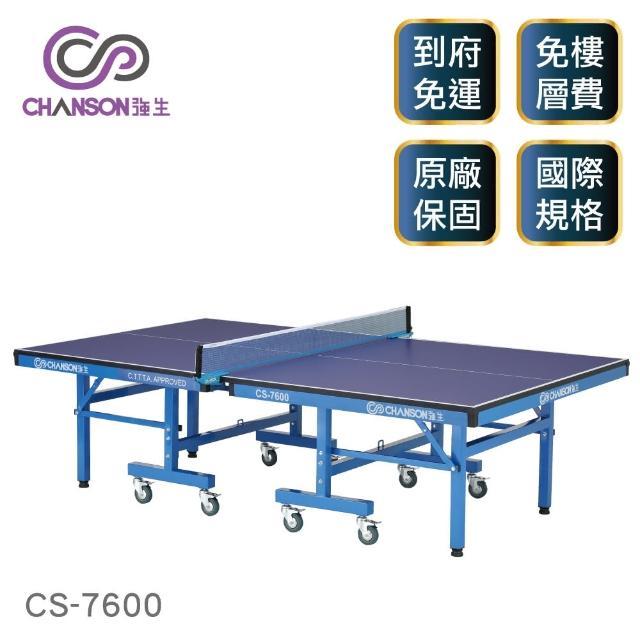 【CHANSON 強生】CS-7600 國際比賽桌球桌(桌面厚度25mm)