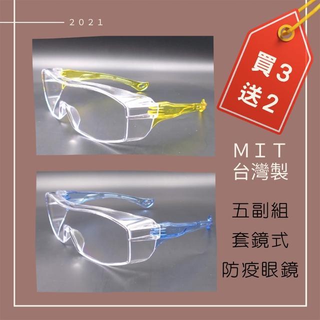 【GUGA】CH67 防疫眼鏡超值5副組(可防霧、近視可佩戴)