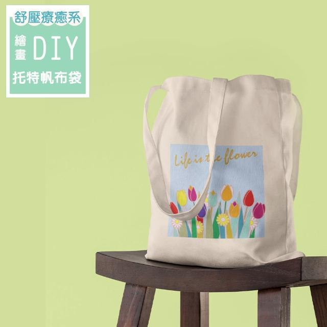 【印花美術社】香氛舒壓療癒手繪DIY帆布包組-生活似花