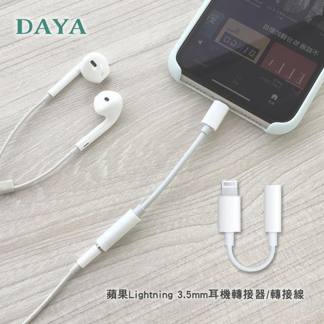 【DAYA】蘋果Lightning 3.5mm耳機轉接器/轉接線